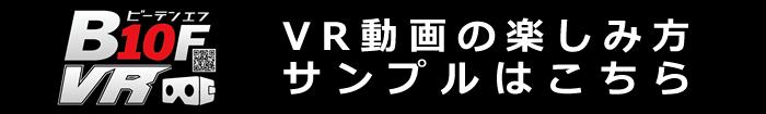 B10FVRどんどん更新中!